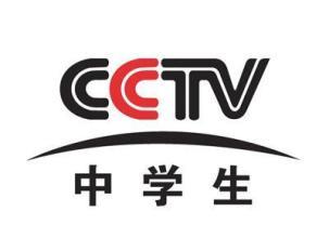 CCTV第六届英语中小学生电视大赛即将开幕